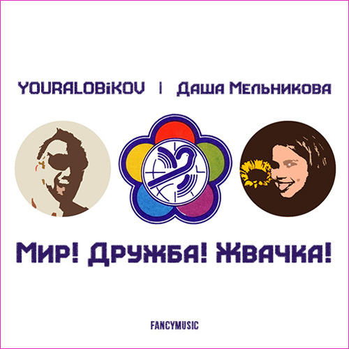 YOURALOBIKOV feat. Даша Мельникова – Мир! Дружба! Жвачка!