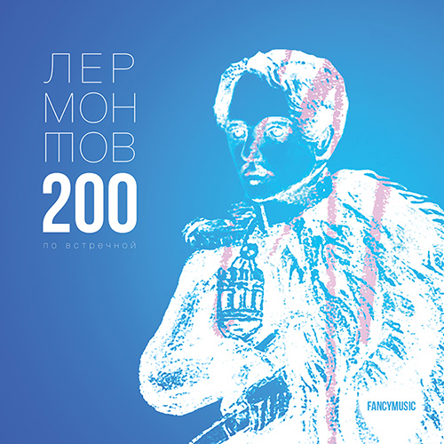 Lermontov - 200 in the Wrong Lane