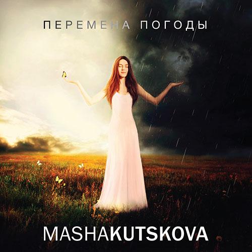 Маша Куцкова - Перемена Погоды