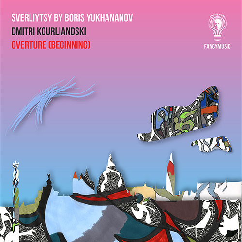 Дмитрий Курляндский, Борис Юхананов: Сверлийцы. Увертюра (начало)