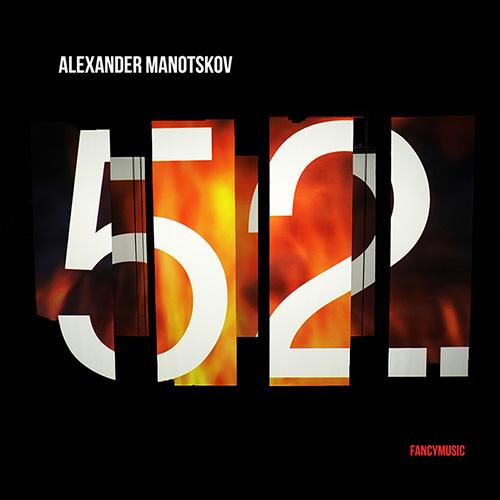 Александр Маноцков - 52