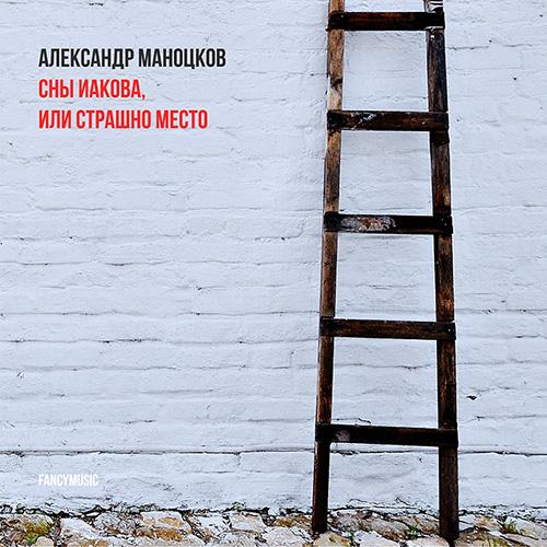 Александр Маноцков – Сны Иакова, или Страшно Место