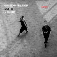 Курляндский, Родионова – Город где ( feat. illayalli )