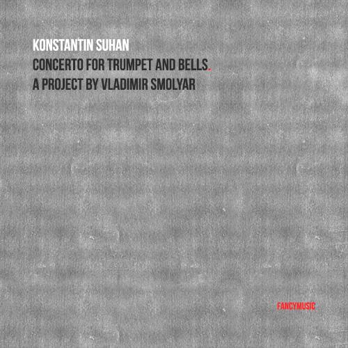 Константин Сухан - Концерт для трубы с колоколами. Проект Владимира Смоляра