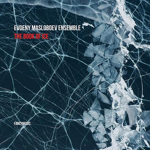 Евгений Маслобоев - Ледяная Книга