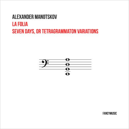La Folia. Seven Days, or Tetragrammaton Variations - Александр Манокцков