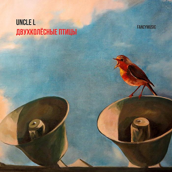 Uncle L - Двухколёсные птицы